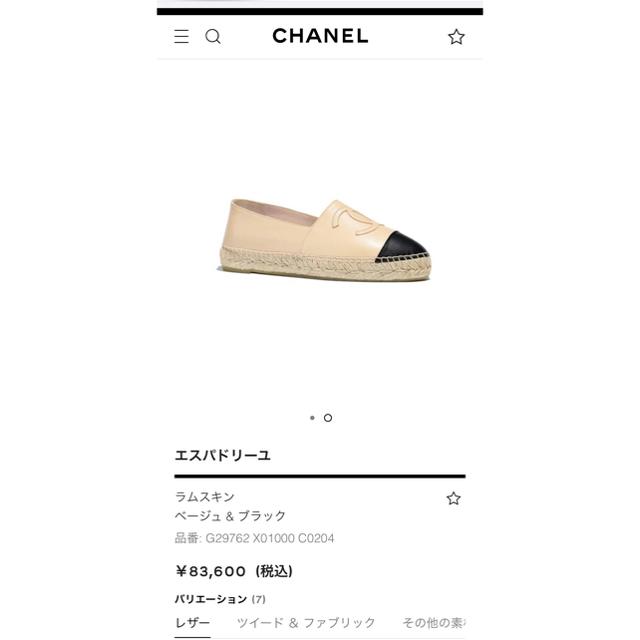 CHANEL(シャネル)のChanel エスパドリーユ 36 レディースの靴/シューズ(スリッポン/モカシン)の商品写真
