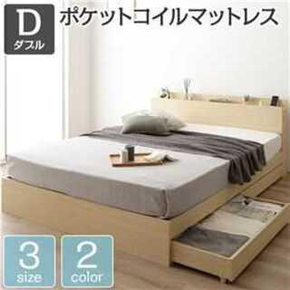 ベッド 収納付き ナチュラル ダブル ポケットコイルマットレス付き(ダブルベッド)