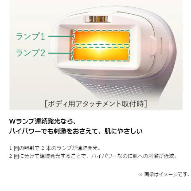Panasonic(パナソニック)の新品未使用 パナソニック 光美容器  ES-CWP82 スマホ/家電/カメラの美容/健康(ボディケア/エステ)の商品写真