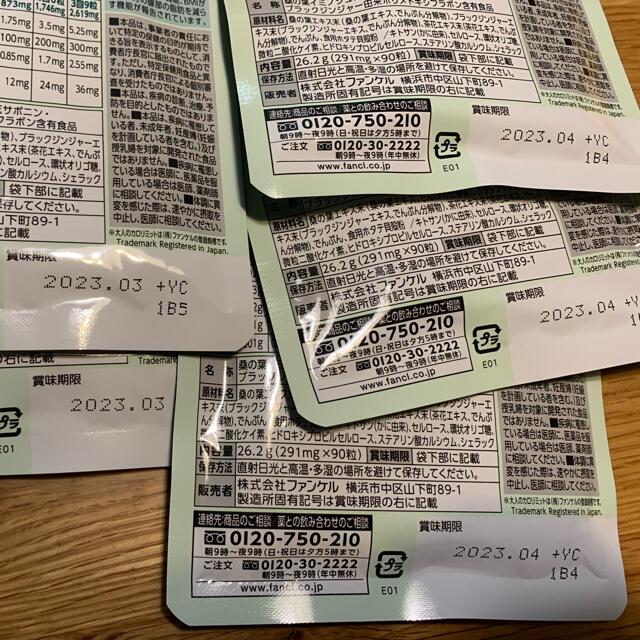 FANCL(ファンケル)の大人のカロリミット 30回分×5袋 コスメ/美容のダイエット(ダイエット食品)の商品写真