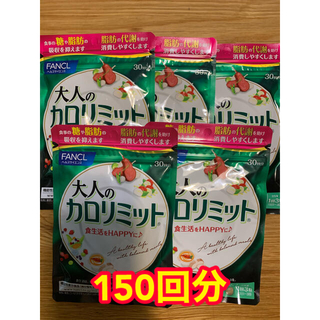 FANCL - 大人のカロリミット 30回分×5袋