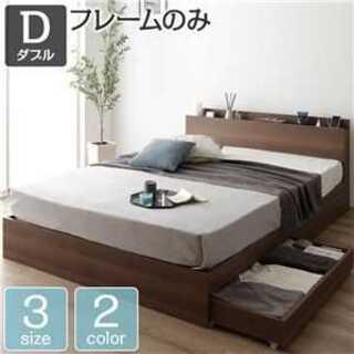 ベッド 収納付き ブラウン ダブル ベッドフレームのみ(ダブルベッド)
