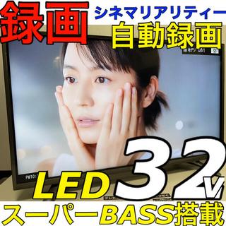 【録画、極細フレームモデル】32型 LED 薄型 液晶テレビ スーパーBASS