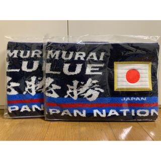 【未開封】日本代表マフラータオル2枚セット(応援グッズ)