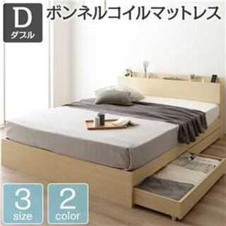 ベッド 収納付き ナチュラル ダブル ボンネルコイルマットレス付き(ダブルベッド)