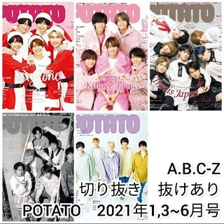 エービーシーズィー(A.B.C.-Z)のA.B.C-Z 切り抜き POTATO 2021年1,3~6月号(アート/エンタメ/ホビー)