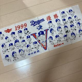チュウニチドラゴンズ(中日ドラゴンズ)の中日ドラゴンズ1999優勝記念手ぬぐい(記念品/関連グッズ)