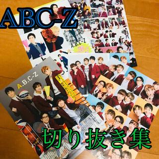 エービーシーズィー(A.B.C.-Z)の週刊ザテレビジョン A.B.C-Z 切り抜き(アイドルグッズ)