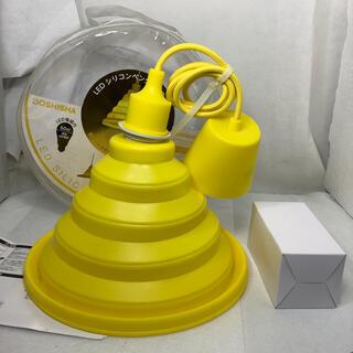 ドウシシャ(ドウシシャ)の【照明】LED シリコンペンダントライト TN-PS6LH 未使用品(天井照明)