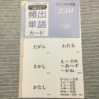 ガッケン(学研)のマドンナ古文単語230 別冊付録 頻出単語カード(語学/参考書)