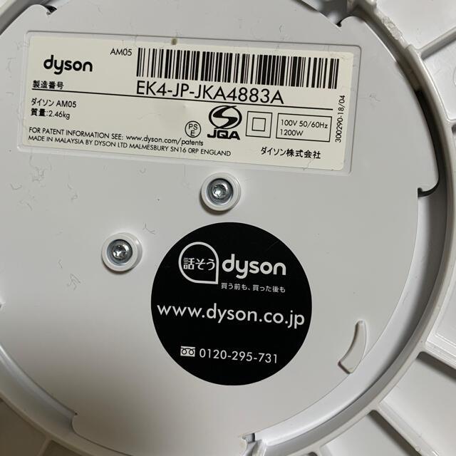 Dyson(ダイソン)のダイソン hot&cool pannei様専用 スマホ/家電/カメラの冷暖房/空調(扇風機)の商品写真