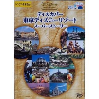 ディズニー(Disney)の中古DVDディスカバー 東京ディズニーリゾート スーパーストーリー(キッズ/ファミリー)