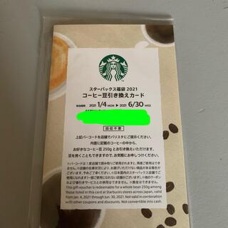 ♡スタバコーヒー豆引き換えカード♪♪♪