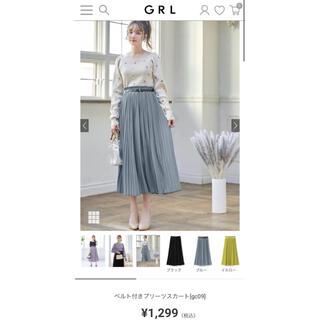 GRL - GRL ベルト付きプリーツスカート 美品