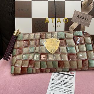 アタオ(ATAO)のアタオ ATAO  長財布 ほぼ新品に近い美品 送料込み(長財布)