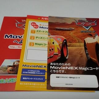 ディズニー(Disney)の■カーズ1~3デジタルコピー用マジックコード の用紙セット(アニメ)