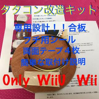 ウィーユー(Wii U)のWii WiiU用  タタコン改良セット 簡単な取付け説明付き(その他)