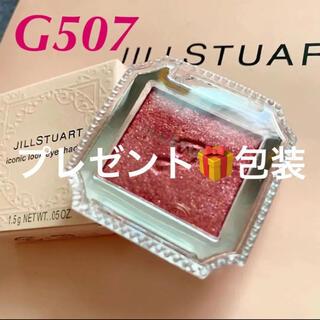 JILLSTUART - ジルスチュアート 限定 アイシャドウ G507 新品未使用 ラッピング済み