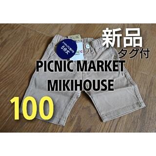 mikihouse - 新品 タグ付  PICNIC MARKET MIKIHOUSE ハーフパンツ