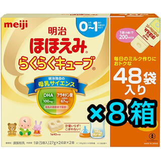 メイジ(明治)の明治ほほえみらくらくキューブ48袋入×8箱(その他)