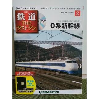 鉄道THE ラストラン(鉄道)