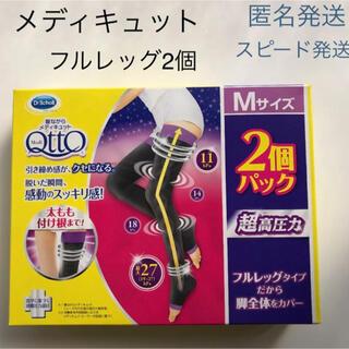 メディキュット(MediQttO)の寝ながらメディキュット フルレッグ Mサイズ2個パック 超高圧力 (フットケア)