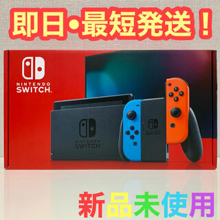 Nintendo Switch - 【新品】Nintendo Switch ネオンブルー•ネオンレッド 新モデル