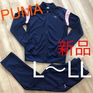 PUMA - ☆新品☆PUMAプーマ レディースジャージ上下 ネイビーピンク Mサイズ