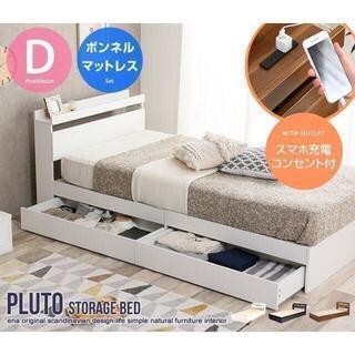 【ダブル】Pluto 収納付きベッド(マットレス付き)☆全3色(ダブルベッド)