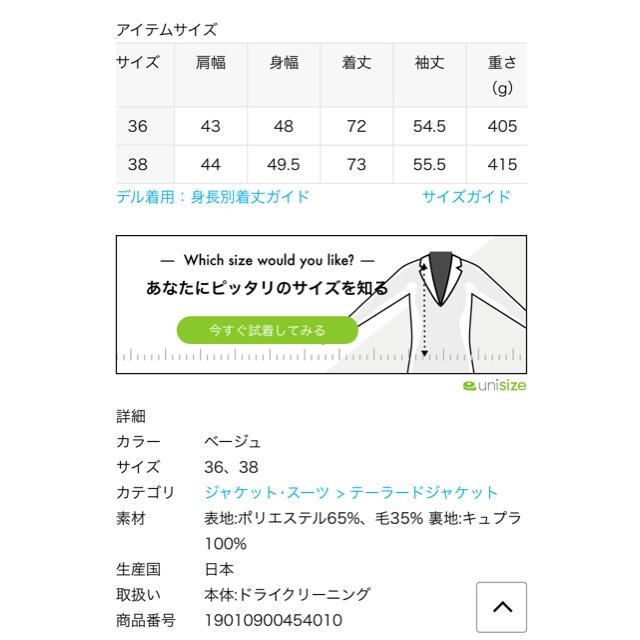 IENA(イエナ)のIENA TWイージージャケット◆ レディースのジャケット/アウター(テーラードジャケット)の商品写真