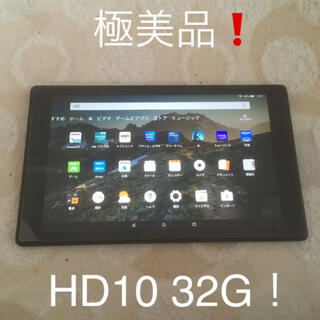 ANDROID - 【極美品】Amazon Fire HD10 タブレット32G 第7世代