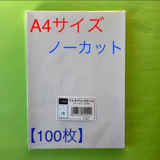 専用!【100枚】ラベルシール A4 ノーカット(オフィス用品一般)