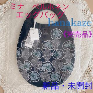 mina perhonen - 【新品未開封タグ付き】ミナ ペルホネン エッグバッグ hanakaze《完売品》