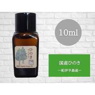 国産ヒノキ 10ml アロマ用精油 エッセンシャルオイル(エッセンシャルオイル(精油))
