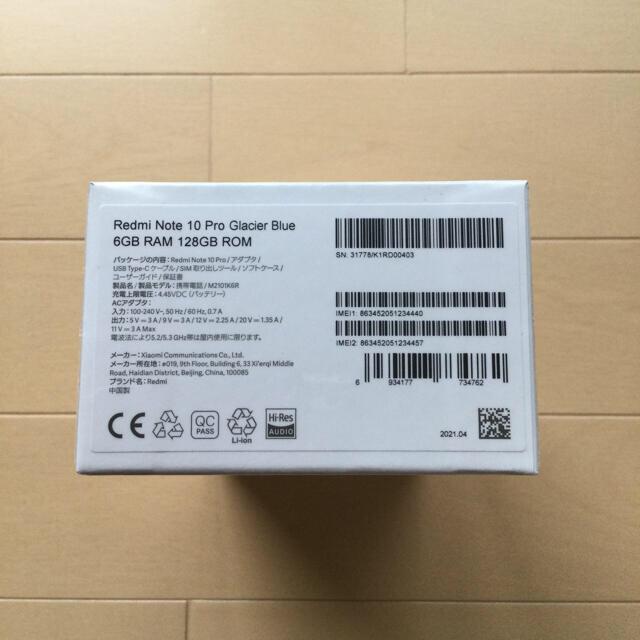 Redmi Note 10 Pro 【新品未使用品】Xiaomi スマホ/家電/カメラのスマートフォン/携帯電話(スマートフォン本体)の商品写真