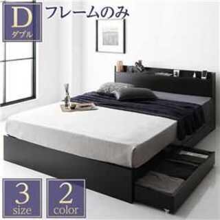 ベッド 収納付き ブラック ダブル ベッドフレームのみ(ダブルベッド)