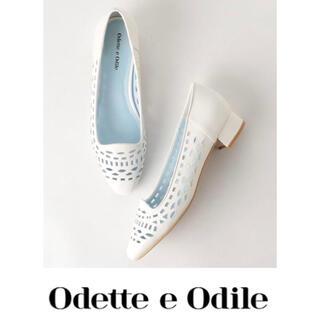 Odette e Odile - 新品オデットエオディールスクエアパンチングパンプス24センチホワイト