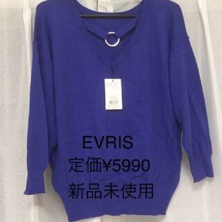 EVRIS - EVRIS 新品未使用
