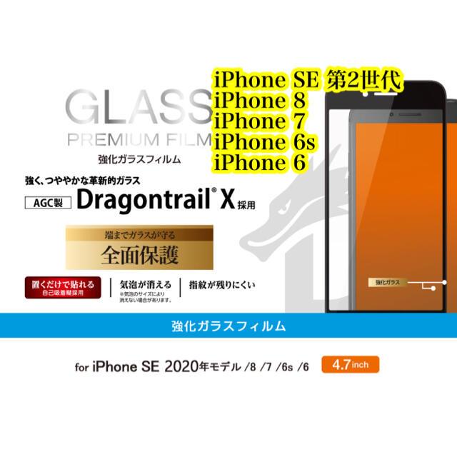 ELECOM(エレコム)のエレコム iPhone SE2 8 7 6s 6 フルカバーガラスフィルム スマホ/家電/カメラのスマホアクセサリー(保護フィルム)の商品写真