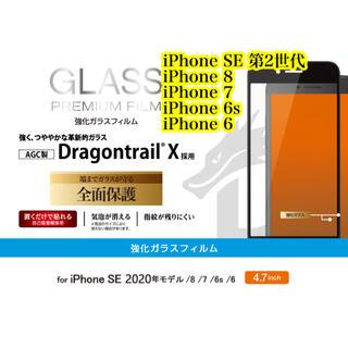ELECOM - エレコム iPhone SE2 8 7 6s 6 フルカバーガラスフィルム