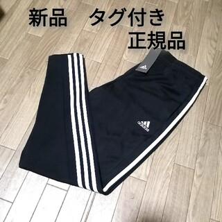 adidas - 新品 adidas トラックパンツ BLACK