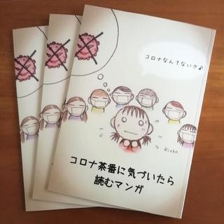『コ〇ナ茶番に気づいたら読むマンガ』3冊セット(一般)