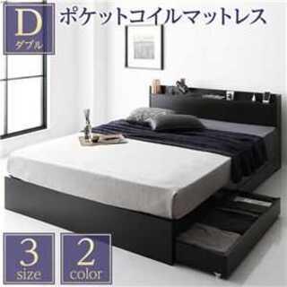 ベッド 収納付き ブラック ダブル ポケットコイルマットレス付き(ダブルベッド)