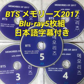 防弾少年団(BTS) - BTS memories2017 Blu-ray5枚組 日本語字幕
