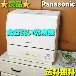 パナソニック(Panasonic)のパナソニック 食器洗乾燥機  食洗機  NP-TCB1(食器洗い機/乾燥機)