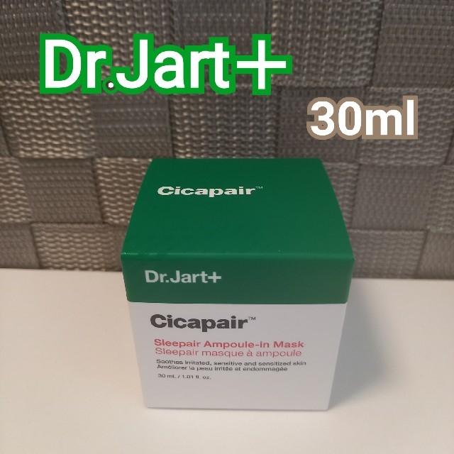 Dr. Jart+(ドクタージャルト)のドクタージャルト シカペア スリーペア アンプル インマスク 30ml 新品 コスメ/美容のスキンケア/基礎化粧品(パック/フェイスマスク)の商品写真