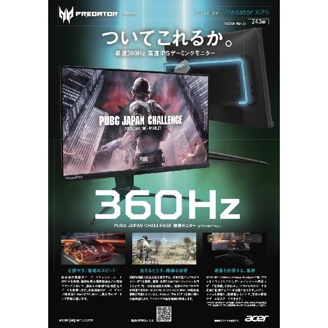Acer(エイサー)のAcer PREDATOR X25 ハイエンドゲーミングモニタ 360Hz 美品 スマホ/家電/カメラのPC/タブレット(ディスプレイ)の商品写真