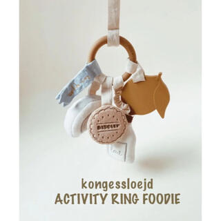 コドモビームス(こどもビームス)の21SS✴︎ kongessloejd ベビーガラガラ ◾️ FOODIE(がらがら/ラトル)