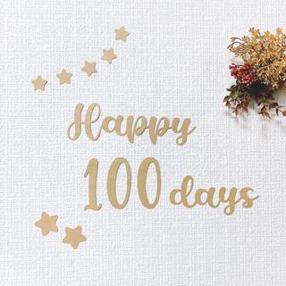 100日祝い★happy100days★レターバナー★お食い初め(お食い初め用品)