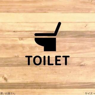 【トイレマーク・トイレシール】シンプルに!トイレサインステッカーシール(トイレ収納)